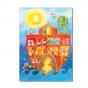 """Kommunionbildchen / Heiligenbildchen """"Arche Noah"""" im farbenfrohen Design"""